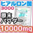 超低分子ヒアルロン酸・原末10000mg【送料無料】