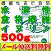 イヌリン(水溶性食物繊維)400g メール便 送料無料