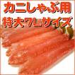 カニしゃぶ用特大7L棒ポーション1kg(26〜30本)(かに蟹)【送料無料】なかなかない良品