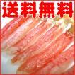【激安カニ・送料無料】ズワイガニむき身2kg 大・小サイズ各1kgセット(かに蟹)