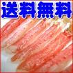 【激安カニ・送料無料】ズワイガニむき身1kg 大サイズ(41本〜50本)(かに・蟹)