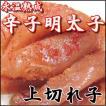 【リニューアル新発売・送料無料】博多ダイマツ・氷温熟成・無着色辛子明太子・1kg(250g×4)