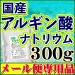 アルギン酸ナトリウム300g