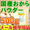 国産おからパウダー500g(国産大豆使用 乾燥 粉末)...