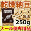 乾燥納豆250g フリーズドライ納豆「メール便 送料無...