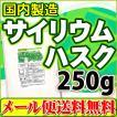 サイリウムハスク250g 食物繊維 オオバコ 国内製造 「メール便 送料無...