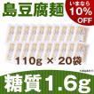糖質制限ダイエット 島豆腐麺 110g × 20袋 (冷凍)【送料無料】