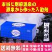 マグマオンセン 15g×30包 送料無料(本州/四国/九州)   源泉から作った入浴剤 消費者還元事業対応(5%バック)