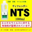 除菌 消臭 ディフェンダーNTS 1L (アルコール不使用)