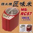 山本電機の精米機 お米自慢「匠味米」 MB-RC57 送料無料(本州/四国/九州) 消費者還元事業対応(5%バック)