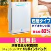 ゼンケン空気清浄機エアーフォレストZF−2100(6層タイプ) 送料無料 メーカー直送 消費者還元事業対応(5%バック)