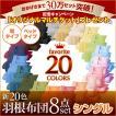 ふとんセット・新羽根布団8点セット・20色・送料無料!!ベッドタイプ・シングル