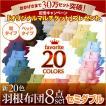 ふとんセット・新羽根布団8点セット・20色・送料無料!ベッドタイプ・セミダブル