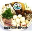 【宝風】 地鶏山の芋きりたんぽ鍋セット(4人前)
