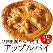 秋田県産りんごがぎっしり!「アップルパイ」(1ホール18cm)