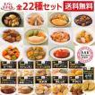 大和製罐 エバースマイル ムース食 20種セット(和食・洋食・中華)