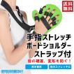 送料無料 手指 ストレッチボード ショルダーストラップ付き 屈曲の痙攣 変形を防ぎ 手筋肉緊張萎縮を抑制 手のリハビリ 右手左手兼用 介護用品