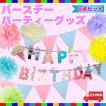 送料無料 バースデー パーティー グッズ 8個セット フラッグ ガーランド  ペーパー フラワーポンポン 誕生日 飾り付け SNS映え HAPPY BIRTHDAY