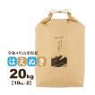 はえぬき 20kg(10kg×2袋) 山形県産 30年産 精白米 送料無料(一部地域を除く)