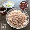 たかきびうどん 国産高きび使用 雑穀うどん 乾麺 600g(200g×3袋) 約6食分 送料無料