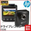 HP/ヒューレット・パッカード  フルHD高画質 ドライブレコーダー 2.4インチ TFTカラー液晶 広角140度 f335 エンドレス録画 動体検知