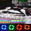 3M巻LEDテープ極細5 側面発光 180SMD LEDテープ 24V テープLED 防水タイプ 色選択可 防水 高輝度 カット可