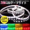 ★高品質LEDテープライト DC12V 超高輝度 SMD5050 300連 完全防水IP68 5M カット可/5色選択/白基盤/両側配線