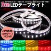 ★高品質LEDテープライト DC24V 超高輝度 SMD5050 300連 防水IP68 5M カット可/5色選択/白基盤/両側配線