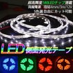 3M巻LEDテープ極細5 側面発光 180SMD LEDテープ 12V テープLED 防水タイプ 色選択可 防水 高輝度 カット可