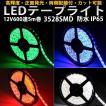 DM便送料無料/両側配線!LEDテープ12V用5M巻600連 超高輝度/基盤白・黒赤/ブルー/オレンジ/グリーン/レッド/防水