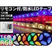 綺麗発光 高輝度 調光器、リモコン付 防水 RGB16色 LEDテープ12V/24v用 5M 豪華300連/16色/自由にカット可