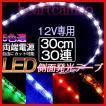 2本セット LEDテープ極細5 側面発光 30cm×30LED LEDテープ 12V テープLED 防水タイプ 色選択可 防水 高輝度 カット可