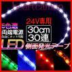 2本セット LEDテープ極細5 側面発光 30cm×30LED LEDテープ 24V テープLED 防水タイプ 色選択可 防水 高輝度 カット可
