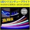 強力発光/やわらか設計LEDテープライトデイライト シリコンチュ ヘッドライト アイライン 正面発光 全6色 12V 60CM120SMD 2本セット