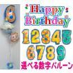 バルーン 誕生日 1歳 ハッピーファーストバースデーカップケーキ バルーン電報 バースデーバルーンギフト