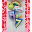 バルーン 誕生日 バルーンギフト バースデー バルーン電報 スマイルレインボー 年齢用数字バルーン付き