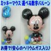 バルーン 誕生日 ディズニー ミッキーマウス バルーンギフト バースデー 選べる数字 風船 飾り プレゼント