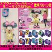誕生日 バルーン バースデーバルーン バルーン電報 ディズニーミニーマウス 数字バルーン付き