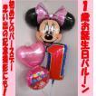 バルーン 誕生日 1歳 バルーンブーケ ファーストバースデーミニーマウス