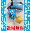 送料無料 バルーン 誕生日 バルーンギフト きかんしゃトーマス バースデー 年齢用数字バルーン付き 風船