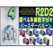 バルーン 誕生日 お祝い全般 選べる数字バルーン付 STAR WARS R2D2 スターウォーズ バースデー バルーンギフト 風船