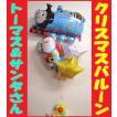 クリスマスプレゼント クリスマスバルーンブーケ機関車トーマスとサンタクロース バルーンギフト パーティーグッズ 風船