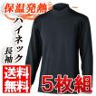 サーモ長袖ハイネックシャツ JW-149 5枚組 おたふく