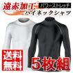 ハイネック長袖シャツ JW-170 5枚組 おたふく