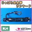 KH じゃばら安全帯(黒×緋) ワンタッチサポーターベルト付 HJAWKL-K