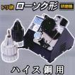 研磨機 ドリ研 ローソク形 ハイス鋼用 N-872 鉄工 ニシガキ