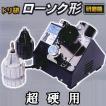 研磨機 ドリ研ローソク形 超鋼用 N-873 ストレート軸 ニシガキ