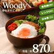 Woody 持ち手付どんぶり 食器 木目 レンジ可 食洗機可 日本製