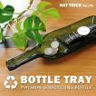 ボトルトレイ BOTTLE TRAY ハットトリック HAT TRICK