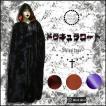 (売り切れ) マント ゴシック ファッション メンズ 服 ベロア ゴス 黒 送料無料 再入荷x4 /rfa124